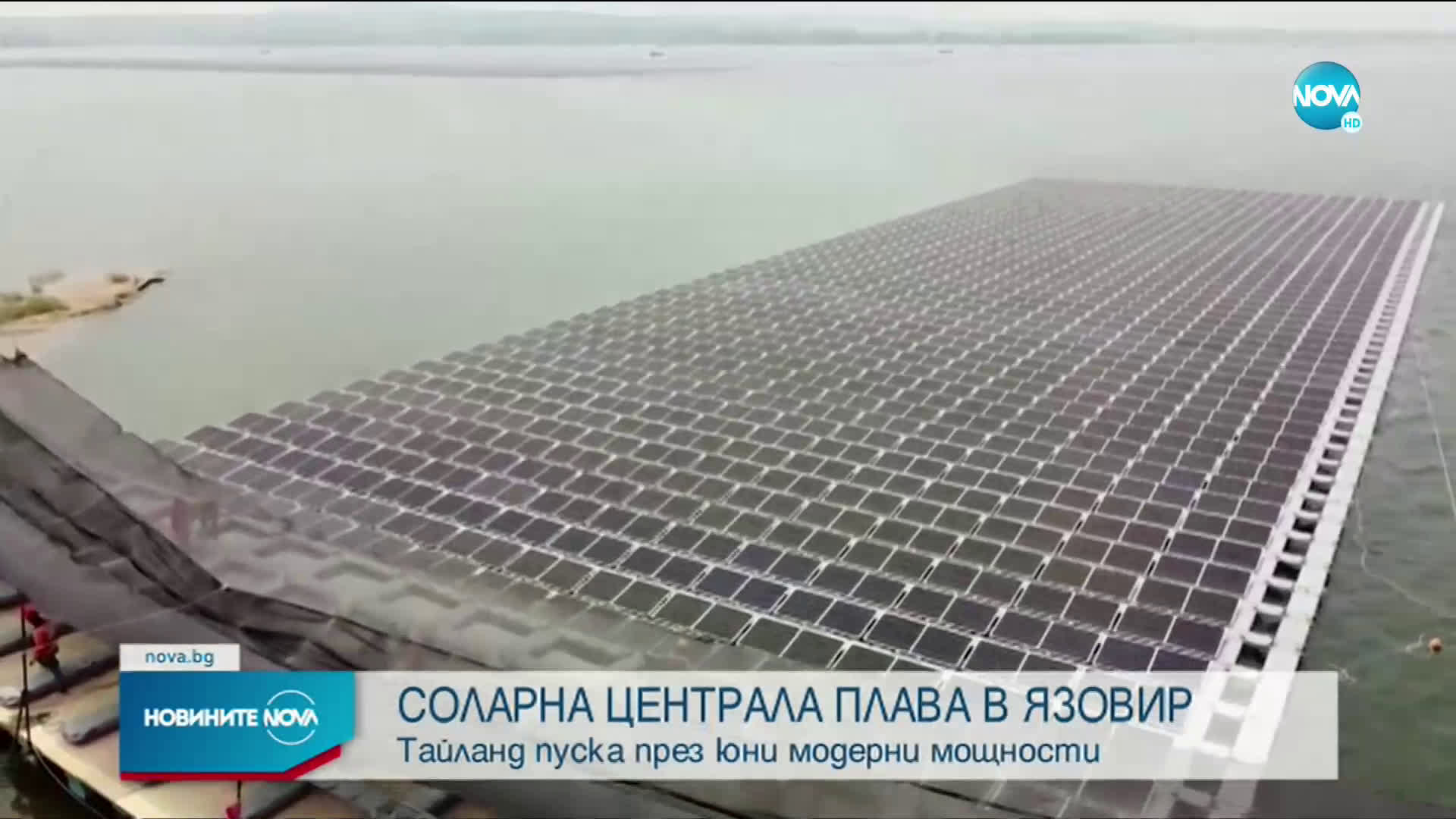 Правят плаващи електроцентрали в Тайланнд