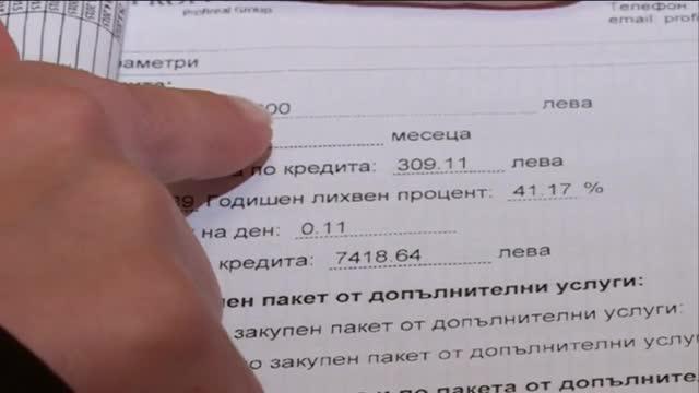 """""""На твоя страна"""": Нови схеми с измами при бързите кредити"""