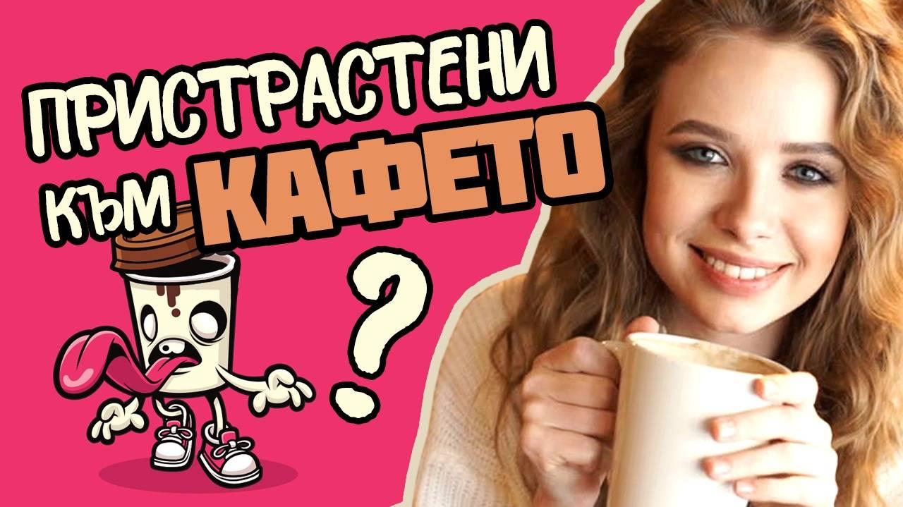 ЗАЩО се пристрастяваме към кофеина?