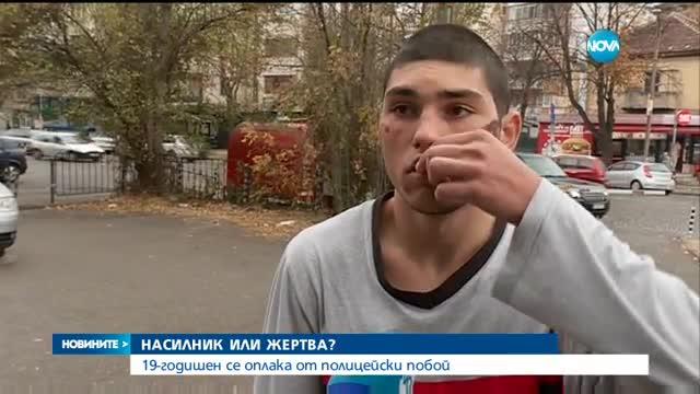 Младеж се оплака от жесток побой в полицията