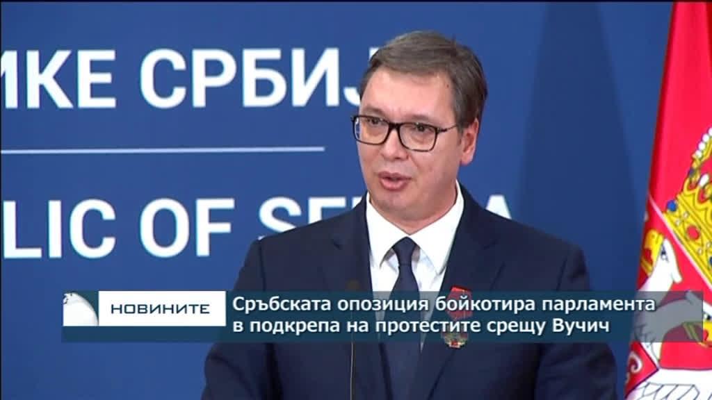Сръбската опозиция бойкотира парламента в подкрепа на протестите срещу Вучич