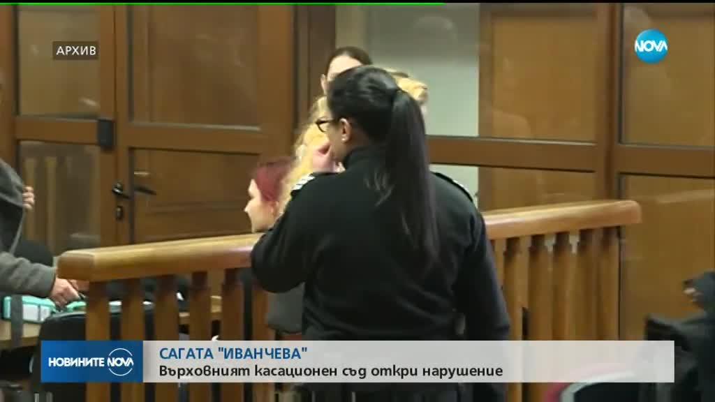 """САГАТА """"ИВАНЧЕВА"""": Върховният касационен съд откри нарушение"""