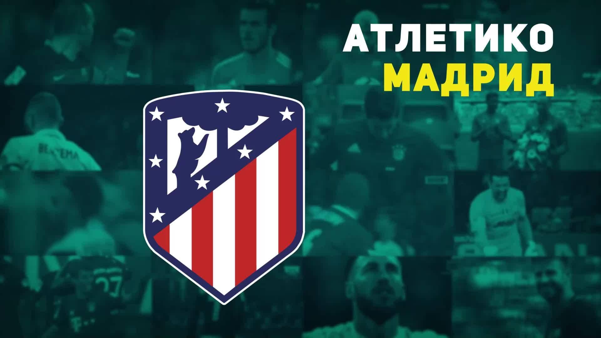 Атлетико Мадрид: Коравите дюшекчии