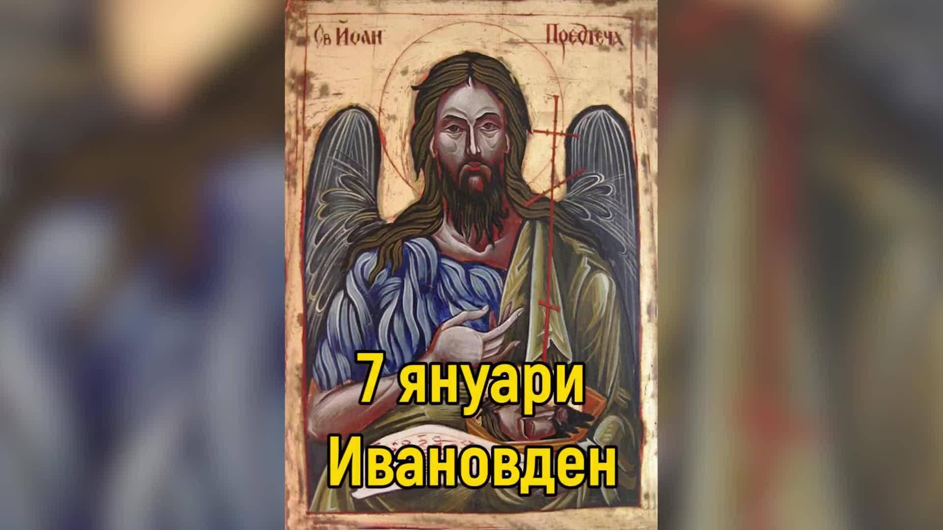7 януари - Ивановден