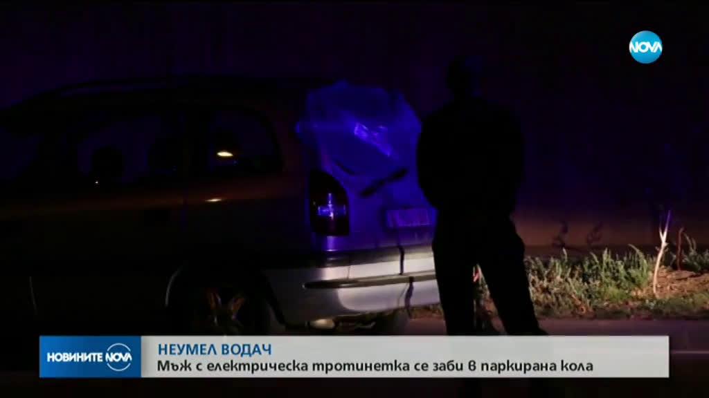 Мъж с електрическа тротинетка се заби в паркирана кола в Благоевград