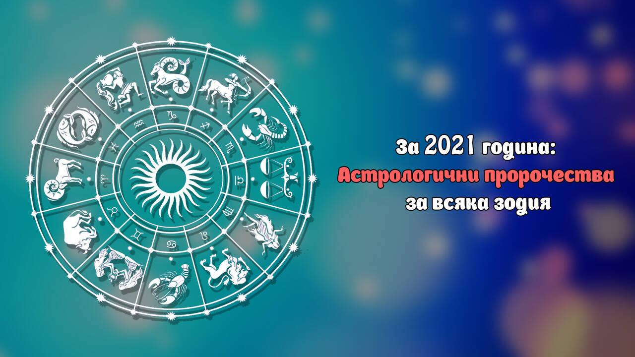 За 2021 година: Астрологични пророчества за всяка зодия