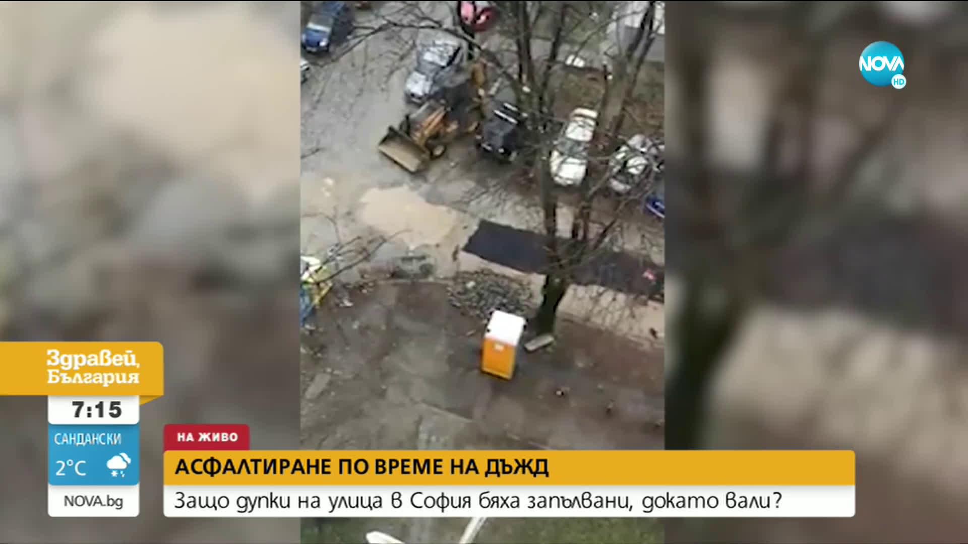Асфалтираха улица в София, докато вали проливен дъжд