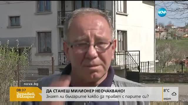 Какво прави сега новият български милионер?