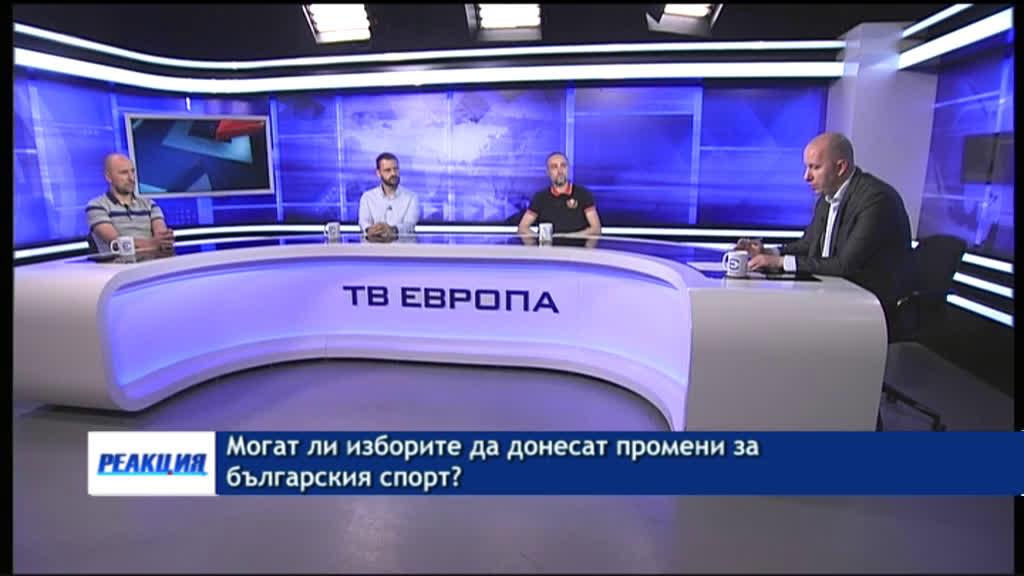 Могат ли изборите да донесат промяна за българския спорт?