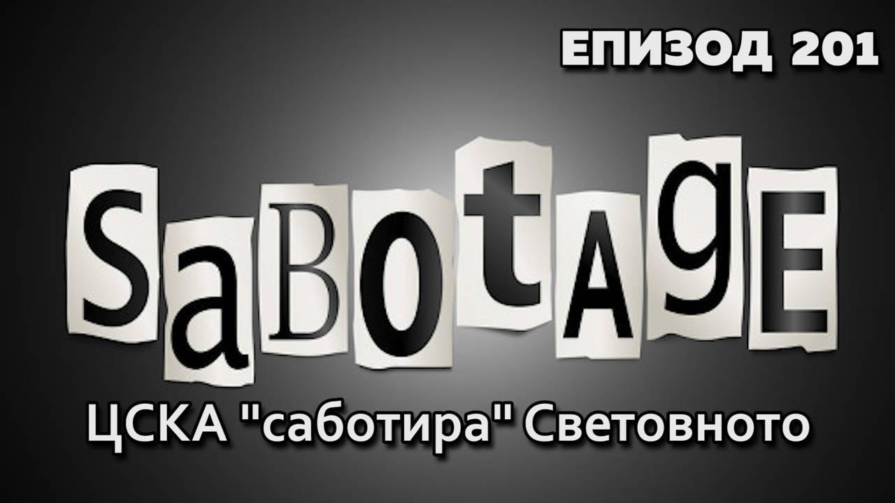 ЦСКА \'\'саботира\'\' Световното