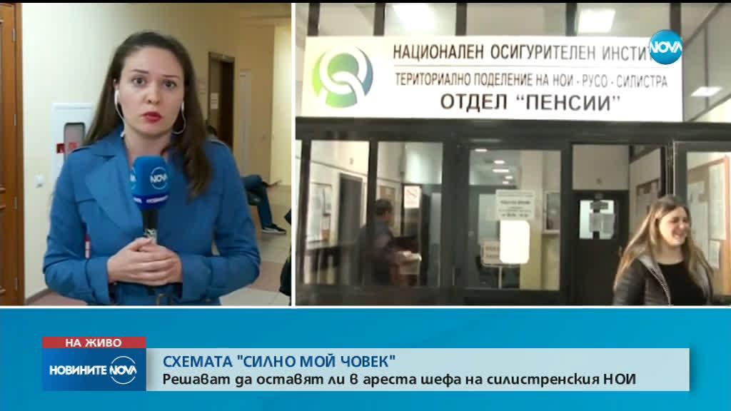 Прокуратурата поиска постоянен арест за трима след акцията в НОИ-Силистра