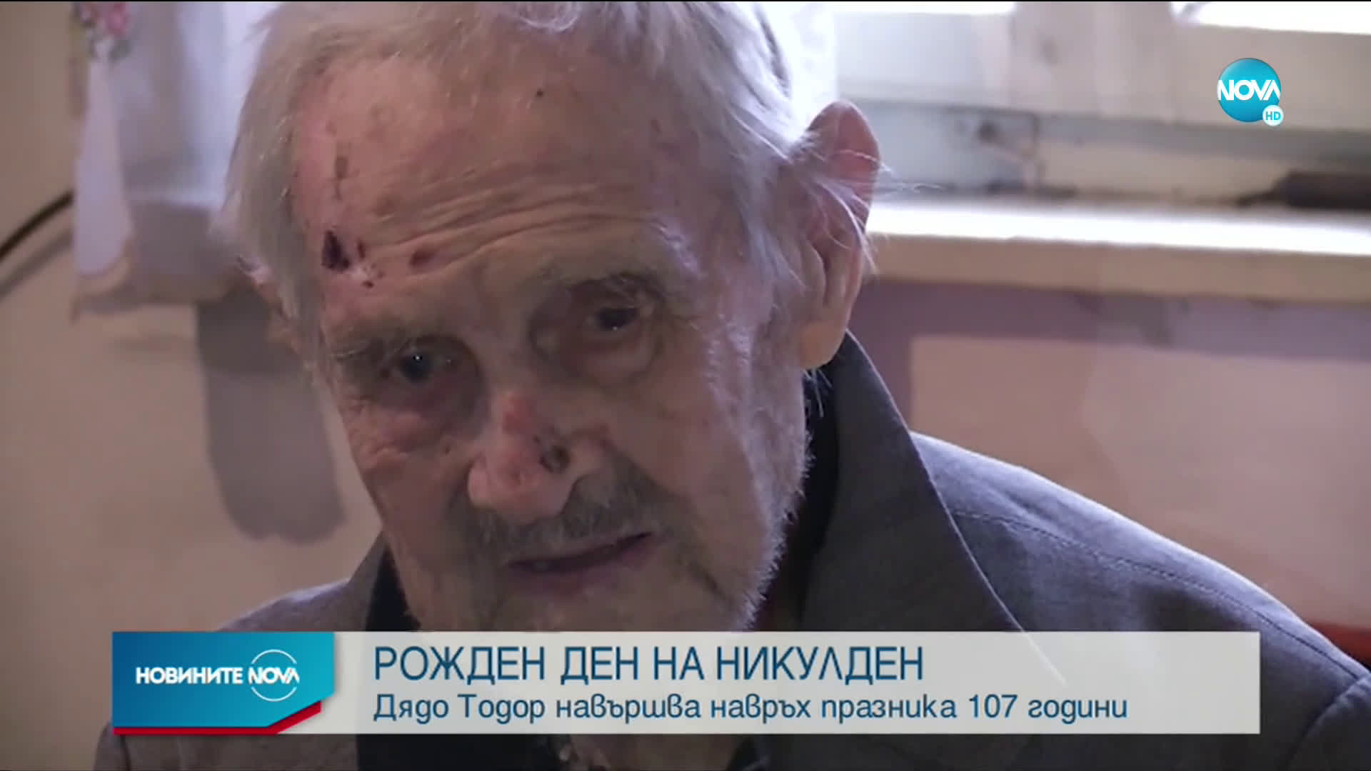 Дядо Тодор навършва 107 години навръх Никулден