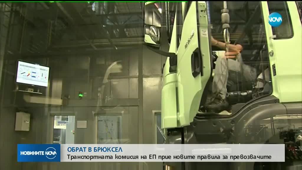 ОБРАТ: В Брюксел гласуваха правила в полза на нашите превозвачи