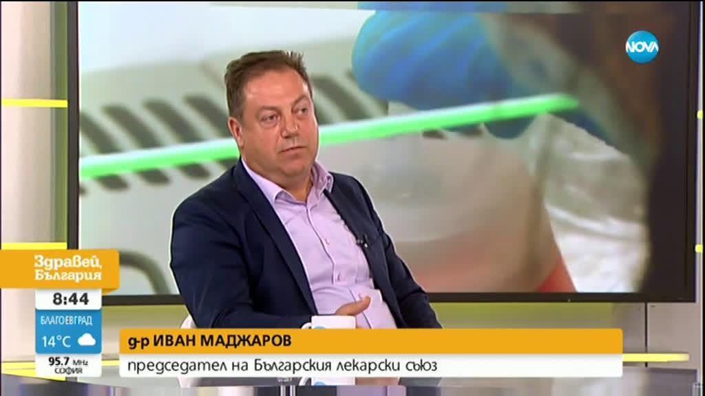 Д-р Иван Маджаров: Обществото не бива да забравя останалите заболявания