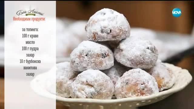 Щолен сладки - Бон Апети (28.11.2017)