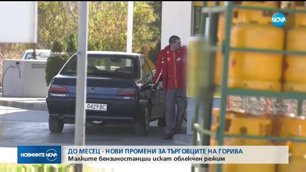 Със 7% са се повишили приходите от данъци върху горивата (ОБЗОР)