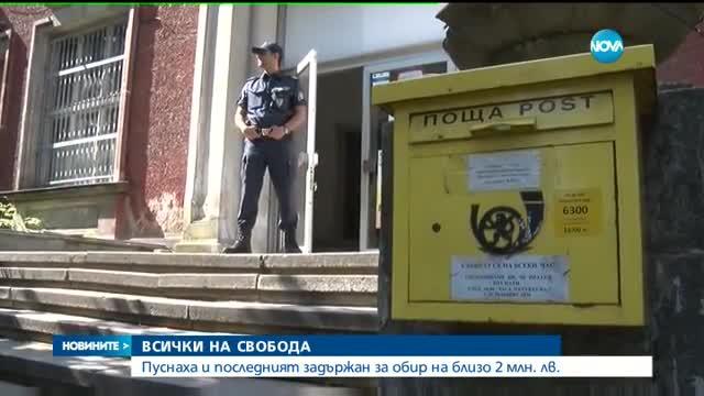 Пуснаха и последният задържан за обир на пощата в Хасково