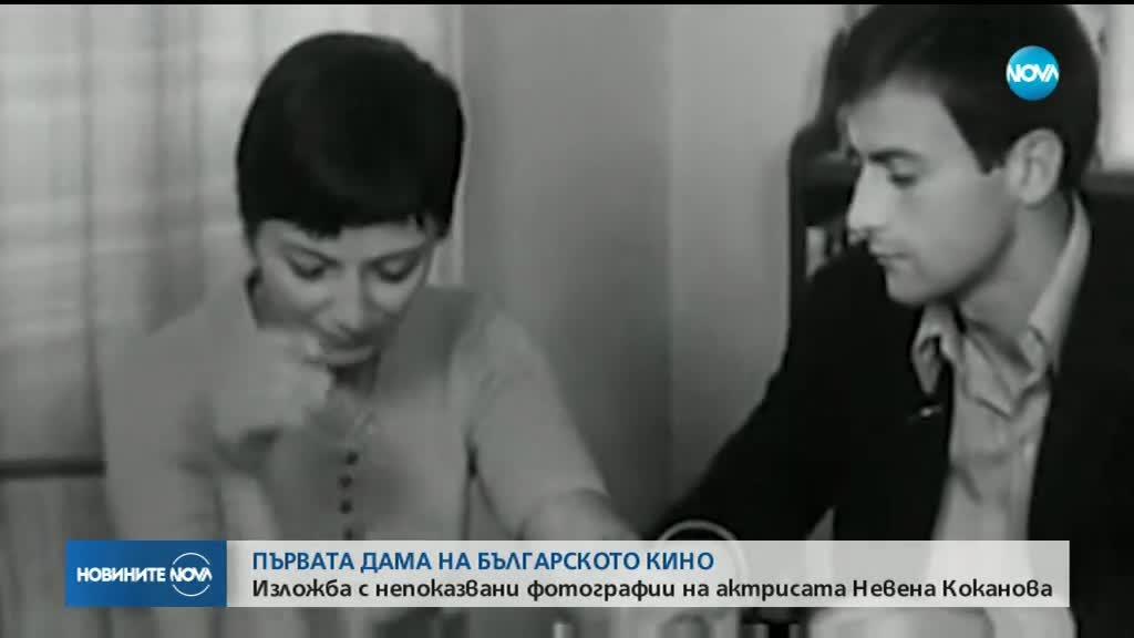 Изложба с непоказвани снимки на актрисата Невена Коканова