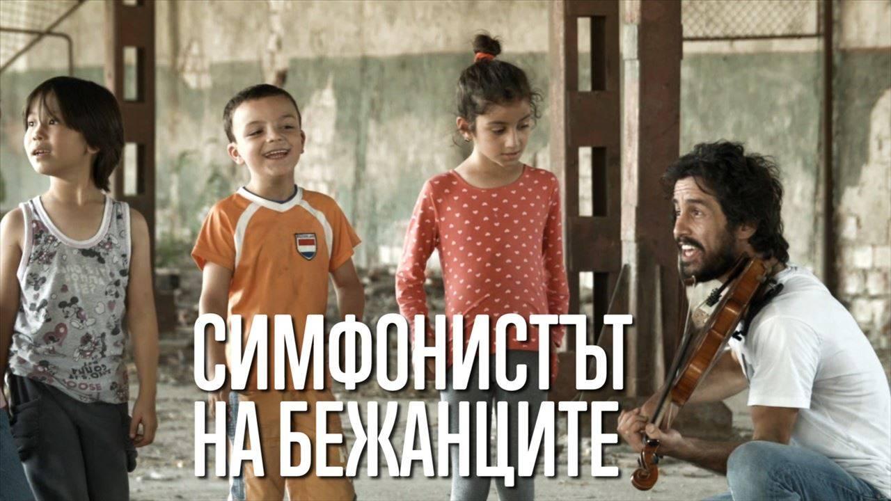 С музика в бежанския лагер в Харманли