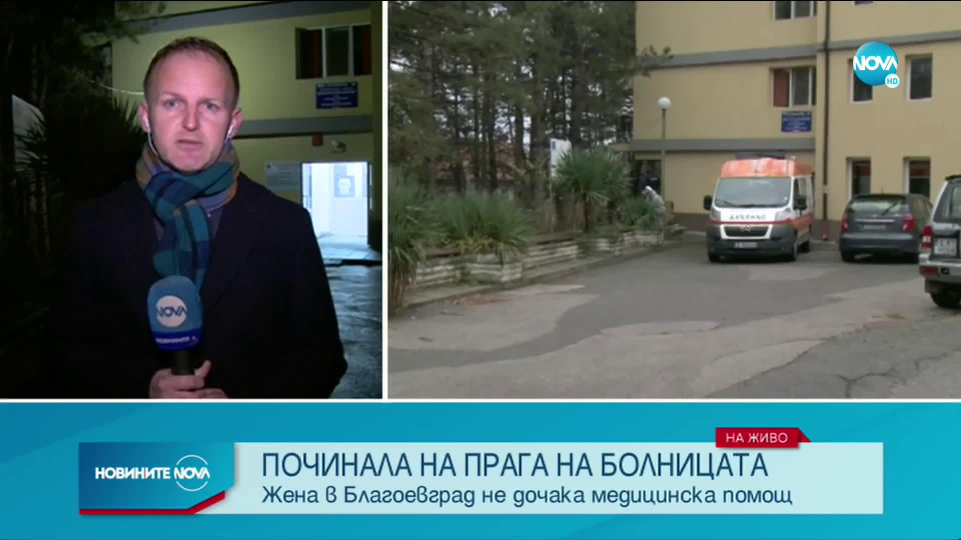 Жена с COVID-19 почина на входа на болница в Благоевград