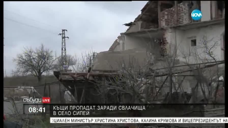 15 къщи в риск след свлачищата в Сипей