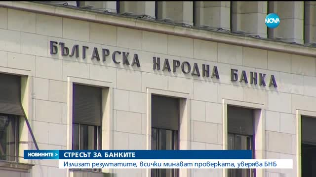 Излизат резултатите как са се справили банките при стрес тестовете