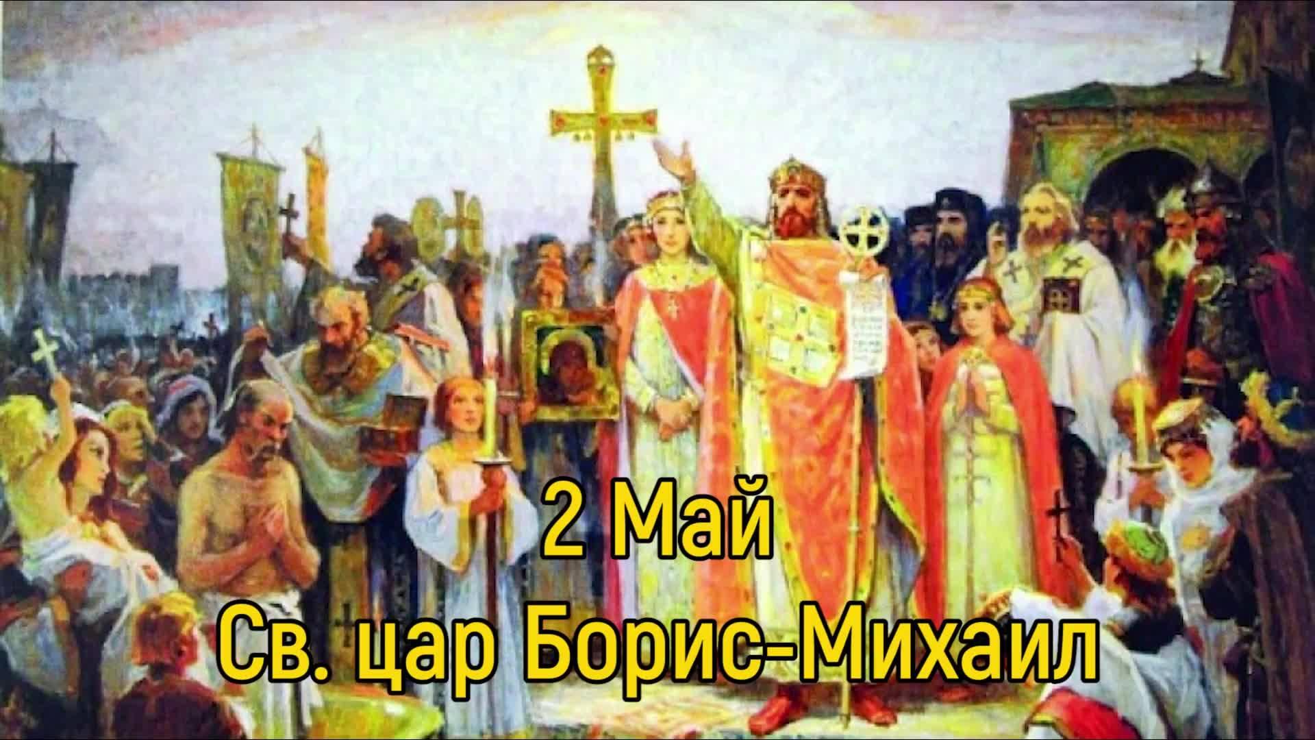 2 май – имен ден на Борис, Боряна, Борислав