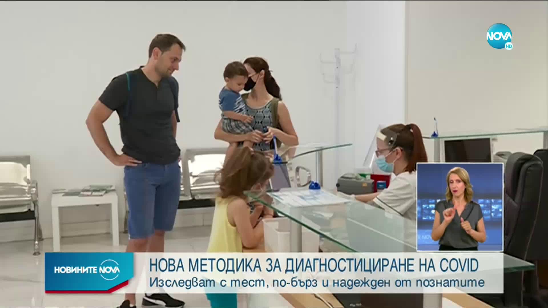"""Нова методика за диагностициране на COVID-19 в болница """"Свети Иван Рилски"""""""