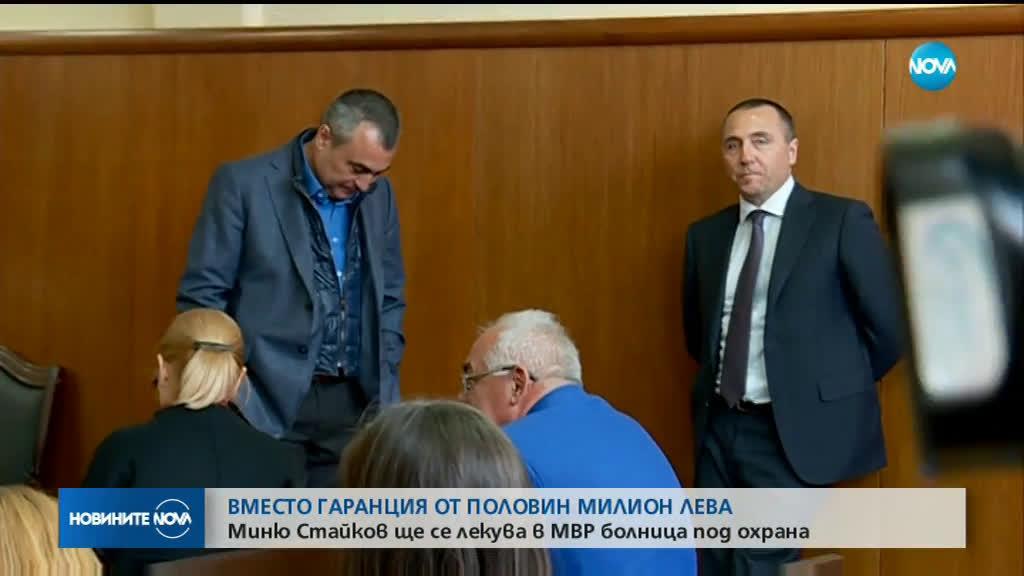 Миню Стайков се яви в съда в инвалидна количка