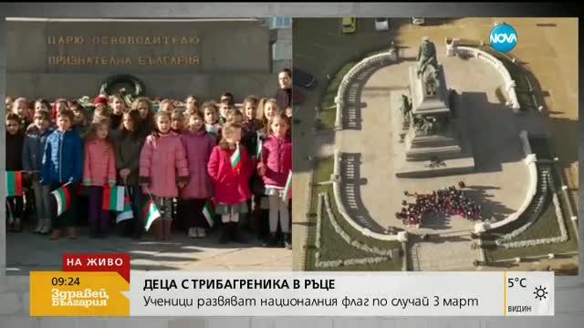 Стотици деца с трибагреник в ръце