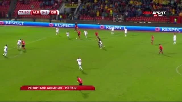 Албания - Израел 0:3 /репортаж/