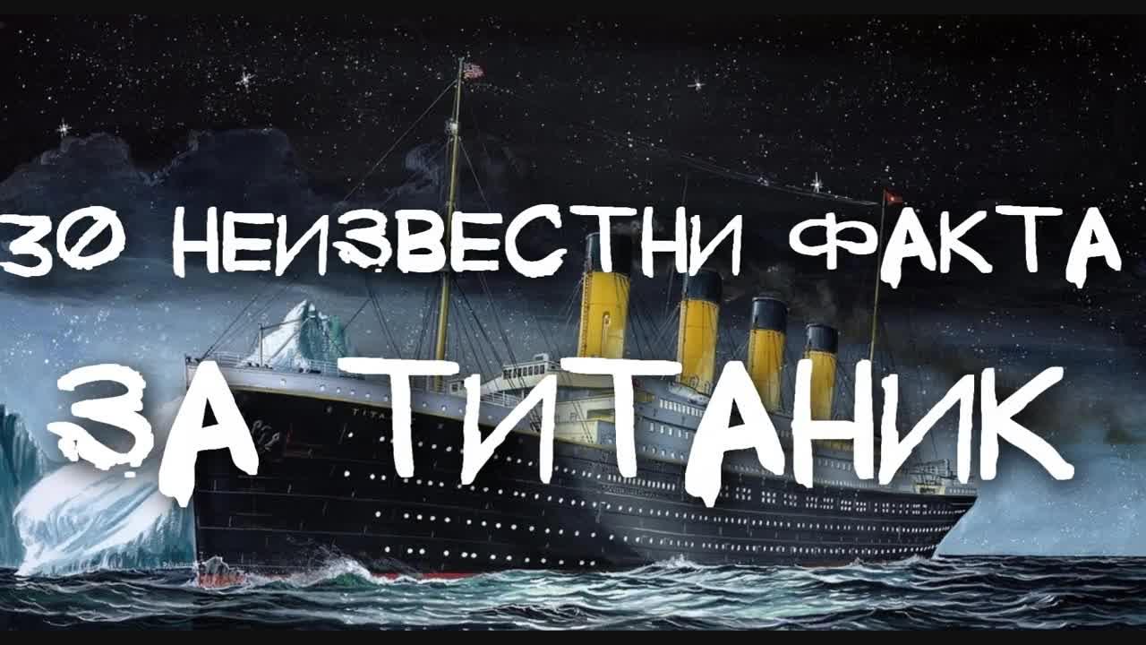 30 неизвестни факта за Титаник