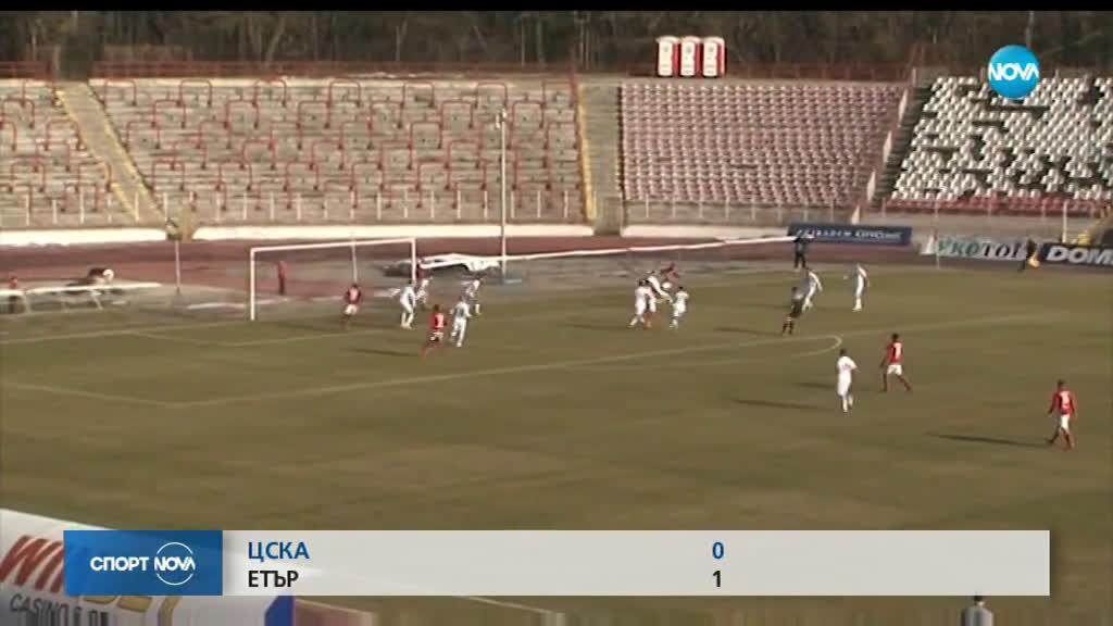 Етър изтърва да изтърбуши смущаващ ЦСКА