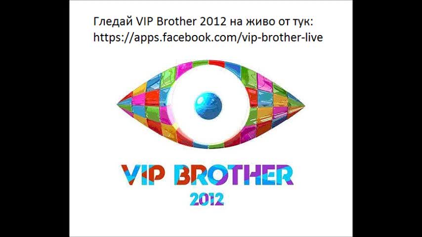 vip brother live