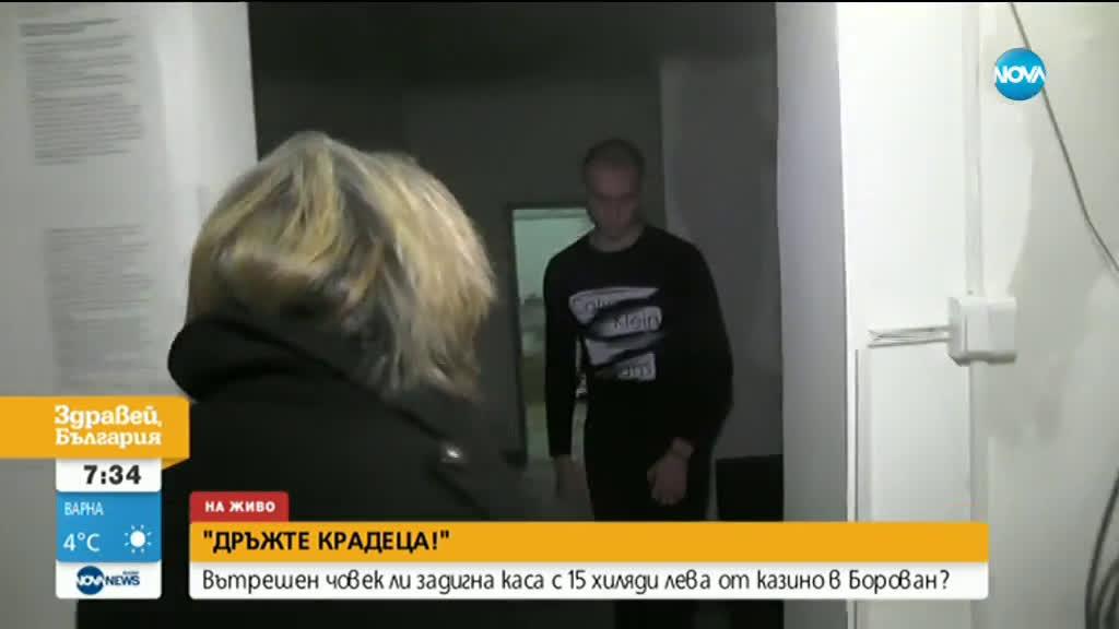 Вътрешен човек ограбил игралната зала в Борован