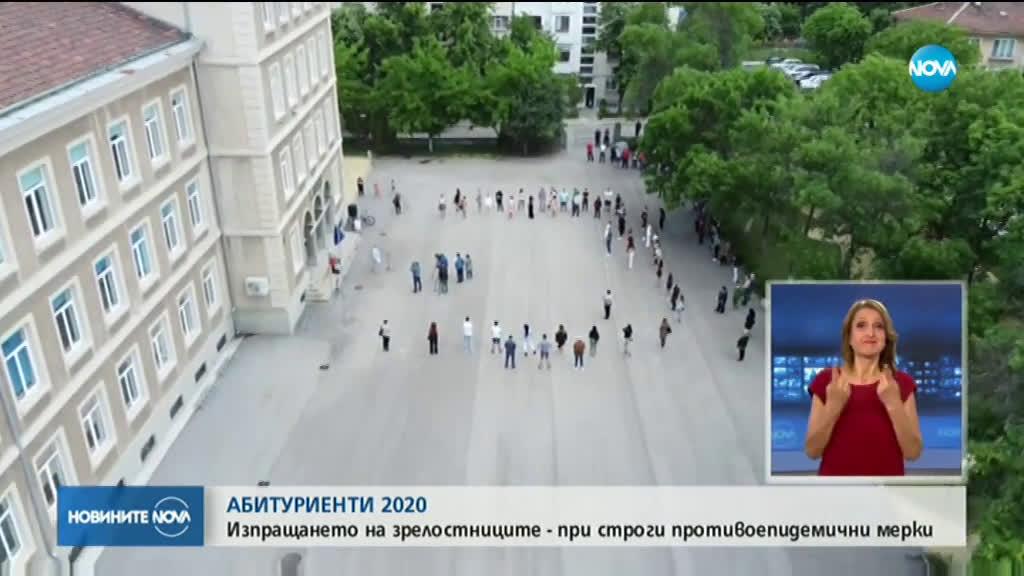 Как в Димитровград изпратиха зрелостниците?