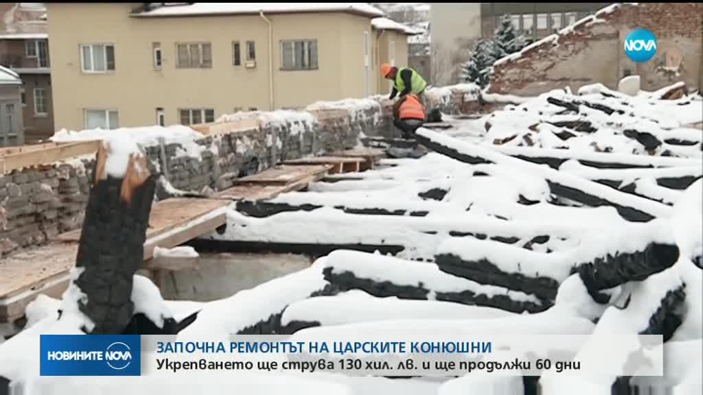 Започва ремонтът на покрива на Царските конюшни