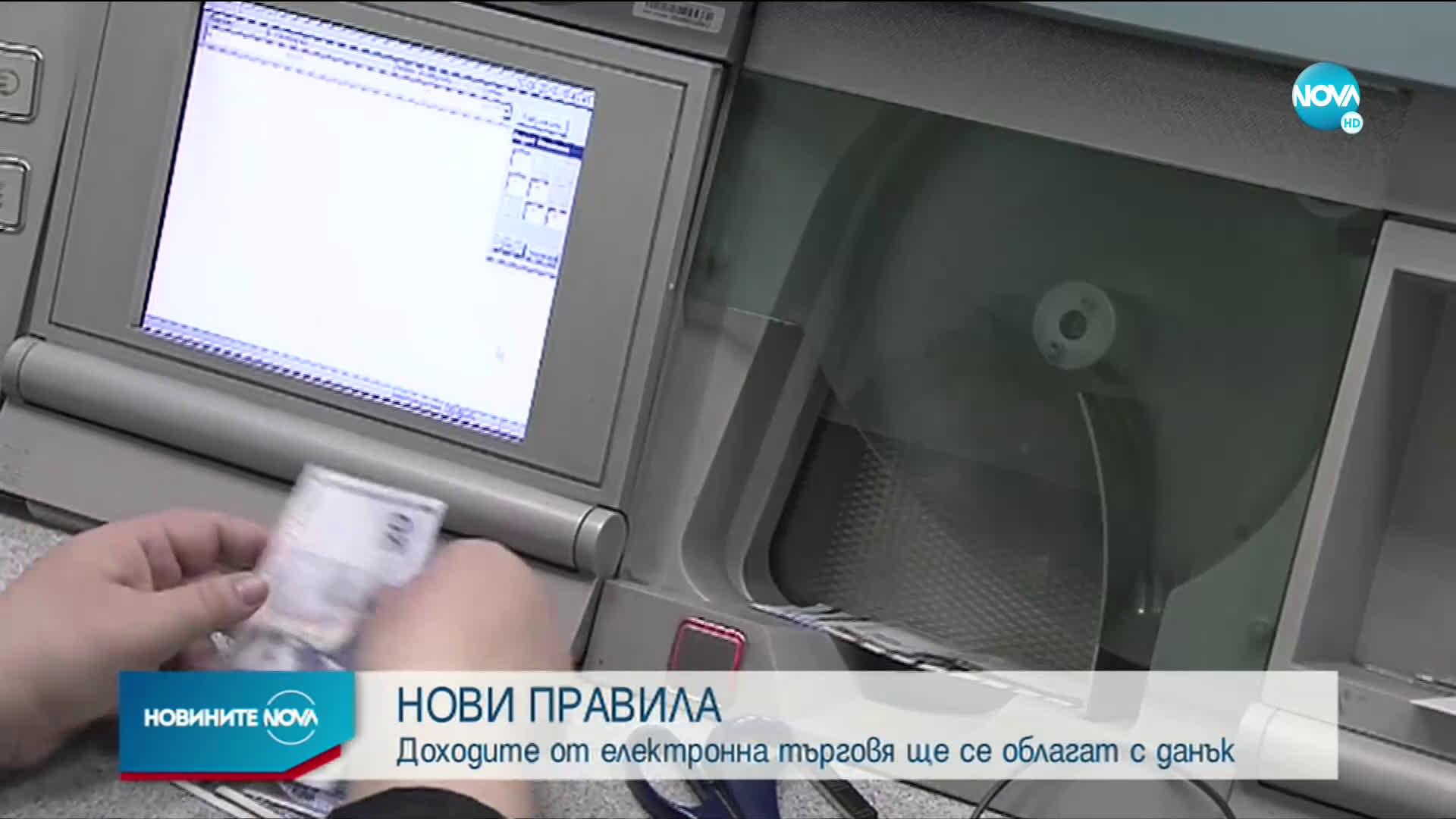 Доходите от електронна търговя ще се облагат с данък