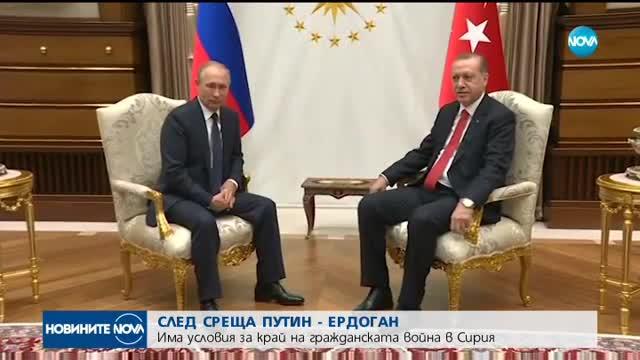 Путин: Има условия за спиране на войната в Сирия