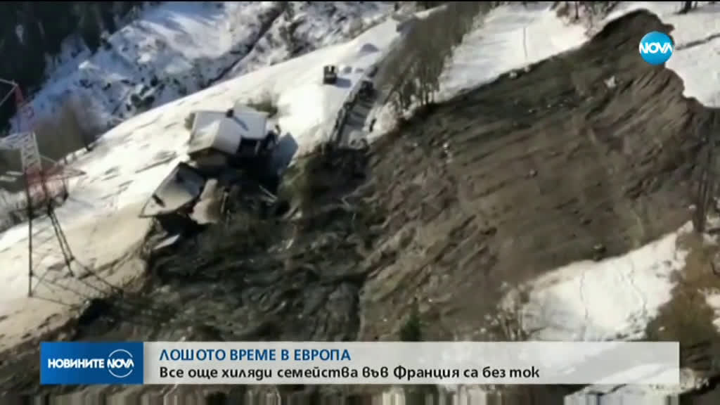 Хиляди семейства във Франция все още са без ток