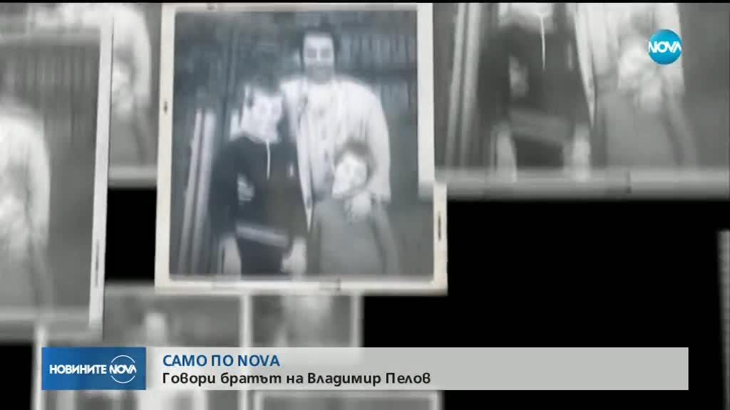 Братът на Пелов: Той искаше да стане ветеринар