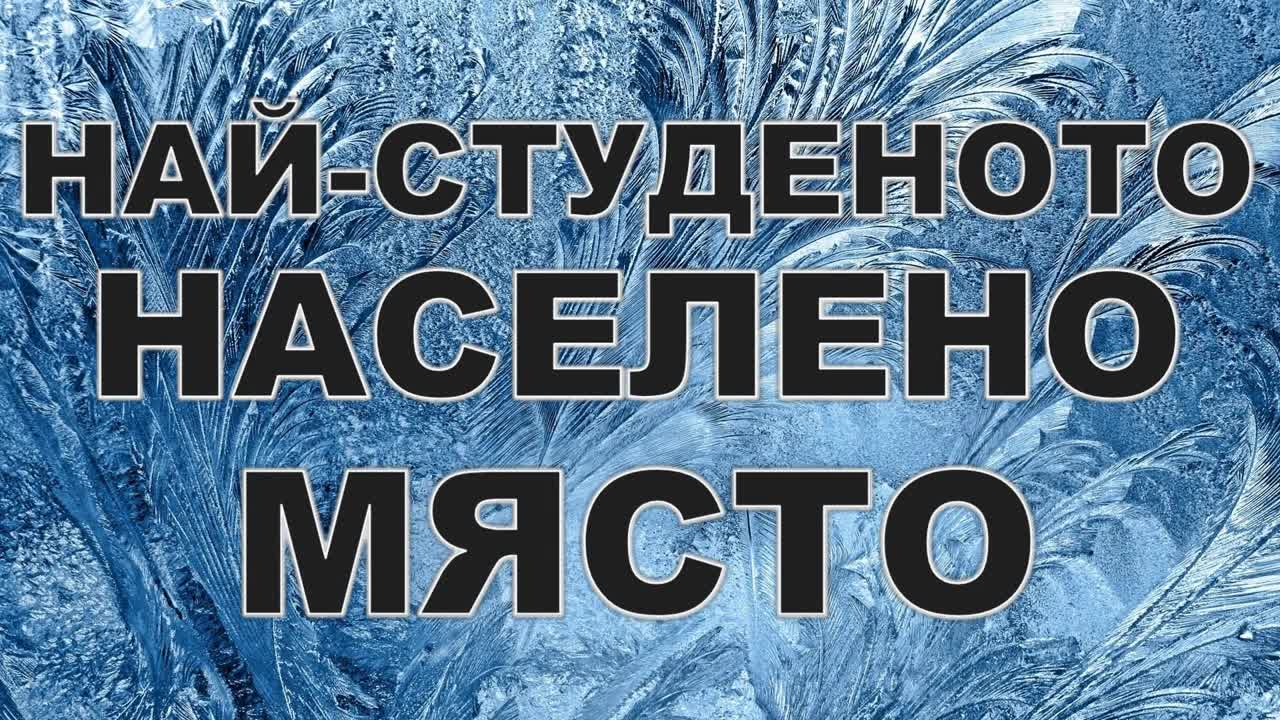 Най-студеното населено място