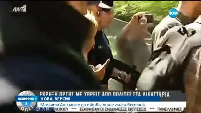 """Вестник """"Акрополис"""": Малката Ани е жива"""