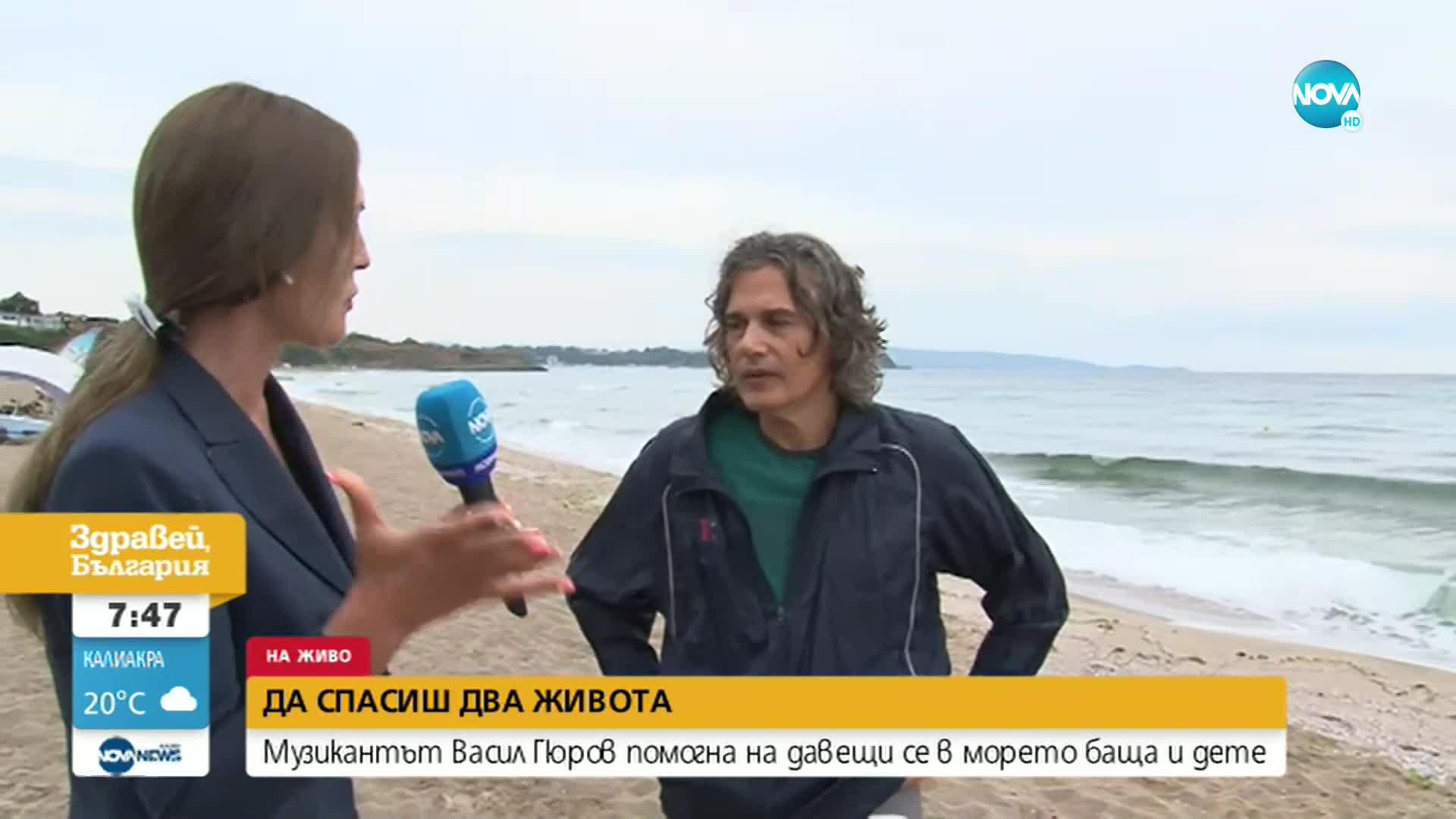 Музикантът Васил Гюров помогна на давещи се в морето баща и дете