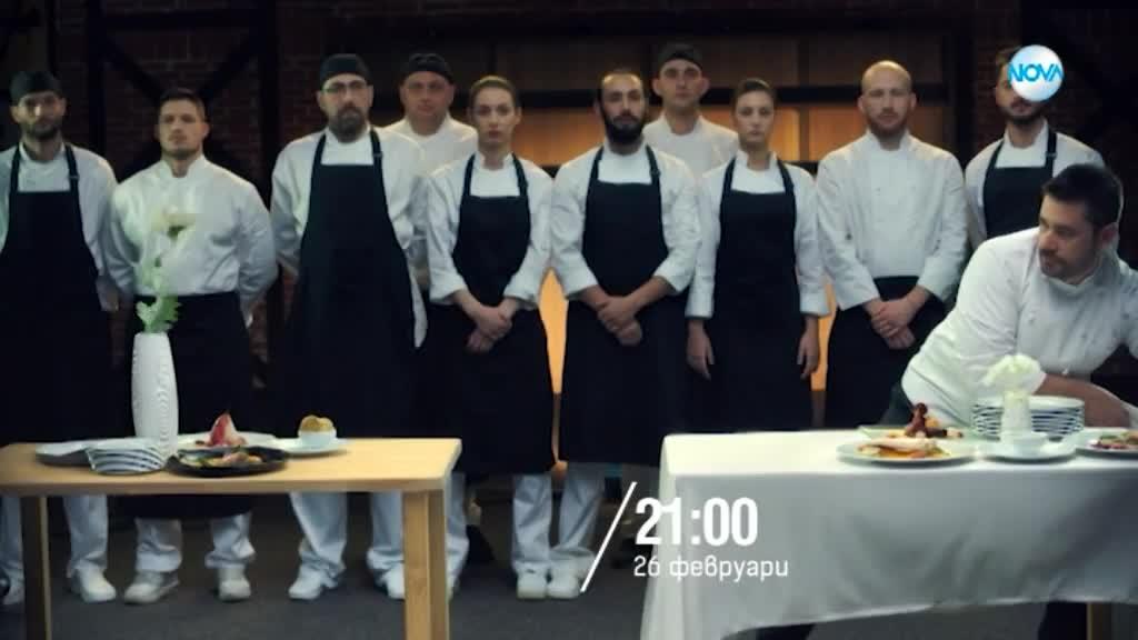 Hell's Kitchen от 26 февруари само по NOVA