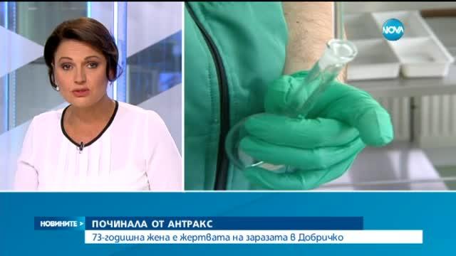 Жена почина от антракс