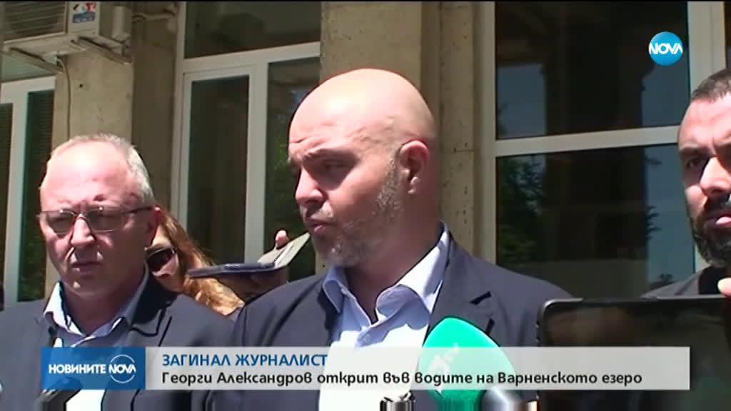 ППрокуратурата: Георги Александров се е удавил, има и травми от падане