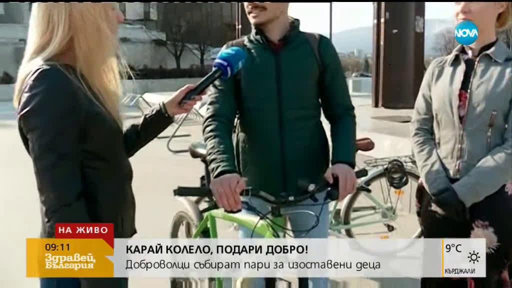 КАРАЙ КОЛЕЛО, ПОДАРИ ДОБРО: Доброволци събират пари за изоставени деца