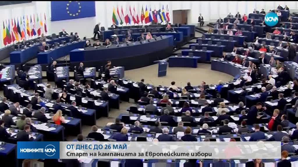 Започва предизборната кампания за евровота