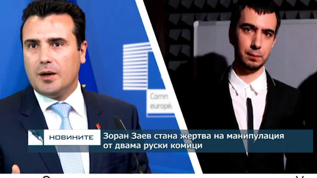 Зоран Заев стана жертва на манипулация от двама руски комици